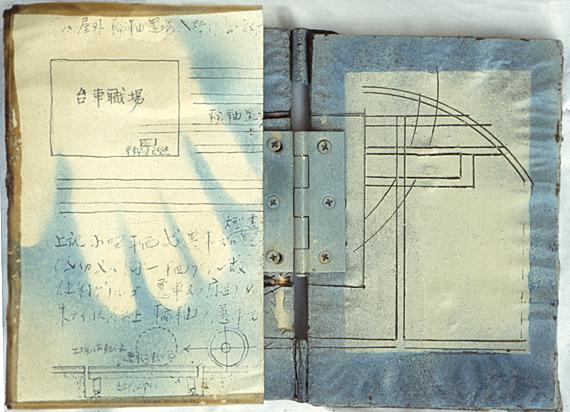 Suran Song, Wax Books, 1990